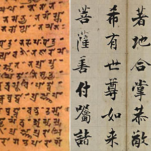 Picture of Snippets of Classical Chinese and Siddham side by side